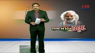 కాంగ్రెస్ గద్దర్ | Gaddar to join Congress in Presence of Rahul Gandhi ? |  CVR News - CVRNEWSOFFICIAL
