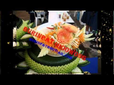 งานแกะสลักผักผลไม้(fruits and vegetable carving)