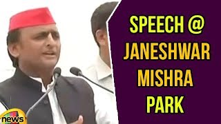 Akhilesh Yadav Speech at Janeshwar Mishra Park Lucknow, Uttar Pradesh | Latest News Today |MangoNews - MANGONEWS