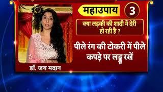क्या आपकी लड़की की शादी में देरी हो रही है|| देखिए Family Guru में  Jai Madaan के साथ - ITVNEWSINDIA