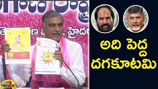 Harish Rao About Telangana Congress Manifesto and called Mahakutami As Daga Kutami | Mnago News - MANGONEWS