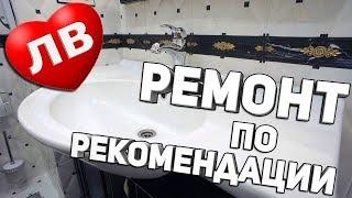 Любимая ванна под ключ  передала нам заказ через Питер в Москву  Ремонт квартир в Москве