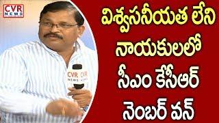 విశ్వసనీయత లేని నాయకులలో సీఎం కేసీఆర్ నెంబర్ వన్ : BJP Leader Ram Reddy Comments on CM KCR | CVR - CVRNEWSOFFICIAL