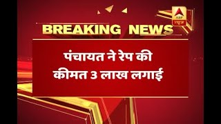 Meerut: Minor Girl Gang-Raped; Panchayat Forces to SETTLE THE CASE | ABP News - ABPNEWSTV