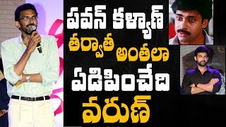 After Pawan Kalyan, Varun Tej will make you cry: Sekhar Kammula || Fidaa || Fidaa Audio Launch - IGTELUGU