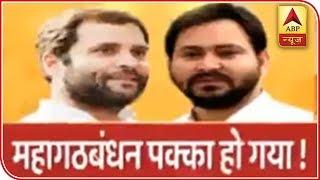 Rahul Gandhi dials Tejashwi Yadav to save 'mahagathbandhan' in Bihar - ABPNEWSTV