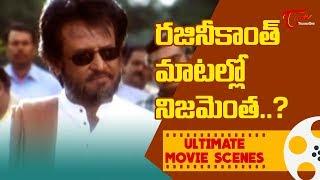 రజనీకాంత్ మాటల్లో నిజమెంత..? | UltimateMovie Scenes | TeluguOne - TELUGUONE