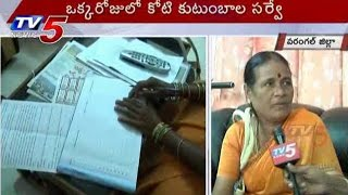 Warangal Household Survey | Enumerator With TV5 - TV5NEWSCHANNEL