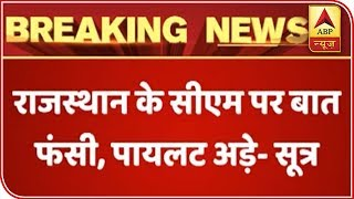 Suspense over Rajasthan's new CM name peaks - ABPNEWSTV