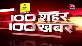 दिनभर की ताज़ा खबरें | News 100 Nonstop | November 15, 2018 - AAJTAKTV