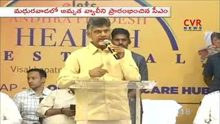 CM Chandrababu Naidu inaugurates Health Festival at Madhurawada in Vizag | CVR News - CVRNEWSOFFICIAL