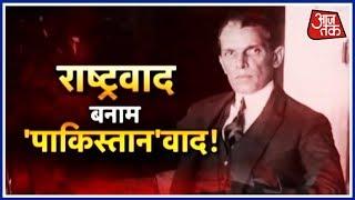 फिर निकला Jinnah का जिन्न ! Sambit Patra को है Rahul-phobia, बोले Rohan Gupta | Halla Bol - AAJTAKTV