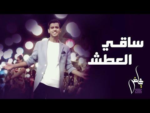 عايض - ساقي العطش (فيديو كليب حصري) - عرب توداي