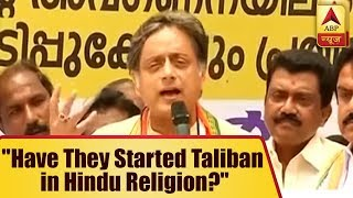 "Congress leader Shashi Tharoor asks, ""Have they started Taliban in Hindu religion?"" - ABPNEWSTV"