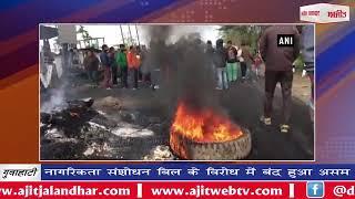 video : नागरिकता संशोधन बिल के विरोध में बंद हुआ असम
