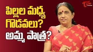 పిల్లల మధ్య గొడవలు ? అమ్మ పాత్ర ? | Mother's Role In Tiffs Between Children | TeluguOne - TELUGUONE