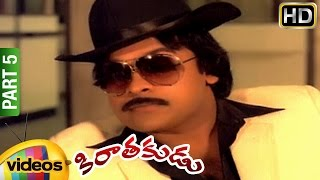 Kirathakudu Telugu Full Movie | Chiranjeevi | Suhasini | Silk Smitha | Part 5 | Mango Videos - MANGOVIDEOS