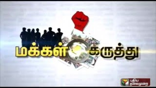 "Public Opinion 23-12-2015 ""Compilation of people's response to Puthiyathalaimurai's following query"" – Puthiya Thalaimurai TV Show"