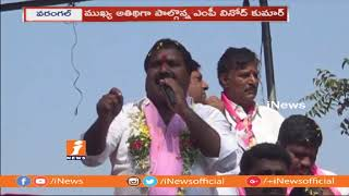 MP Vinod and TRS MLA Candidate Aroori Ramesh Election Campaign  In Wardannapet | iNews - INEWS