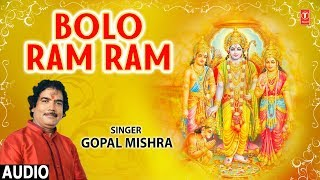 Bolo Ram Ram I GOPAL MISHRA I Ram Bhajan I Full Audio Song I T-Series Bhakti Sagar - TSERIESBHAKTI