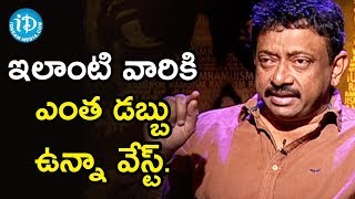 More Money - More Power - Director Ram Gopal Varma | Ramuism 2nd Dose - IDREAMMOVIES