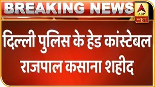 Delhi police head constable Rajpal Kasana dies after chasing arm smugglers - ABPNEWSTV