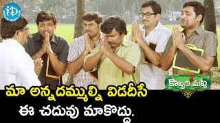 Kobbari Matta Full Movie Streaming Now on Amazom Prime Video || Sampoornesh Babu || Sai Rajesh - IDREAMMOVIES