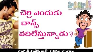 Why Ram Charan Giving Chance To Others? - MARUTHITALKIES1