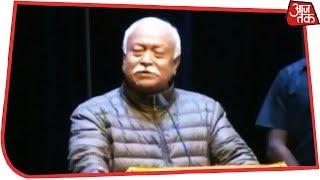 मोहन भागवत ने मोदी सरकार को घेरा- जब कोई युद्ध नहीं, तो सैनिक क्यों हो रहे हैं शहीद - AAJTAKTV