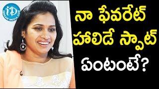 నా ఫేవరేట్ హాలిడే స్పాట్ ఏంటంటే? - Serial Actress Bhavana ||  Soap Stars With Anitha - IDREAMMOVIES