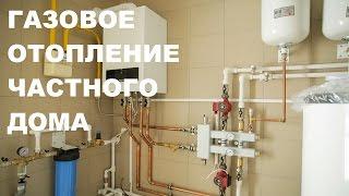 Газовое отопление частного дома.