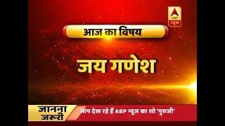 GuruJi with Pawan Sinha: How to offer prayers to Lord Ganesha - ABPNEWSTV