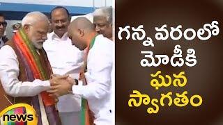 PM Narendra Modi Reaches Gannavaram Airport In Guntur | Modi's Visit To AP | Mango News - MANGONEWS