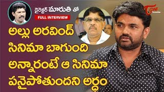 Director Maruthi About Allu Aravind Decisions | Latest Celebrity Interviews | TeluguOne - TELUGUONE