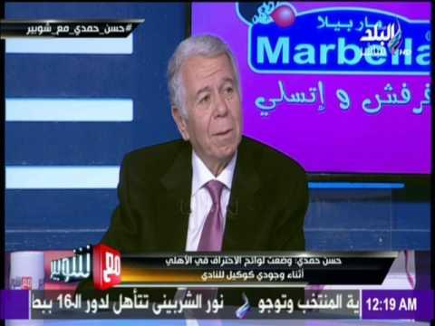 مع شوبير - حسن حمدي يكشف عن أسباب خلافه مع صالح سليم  بسبب اقالة طارق سليم
