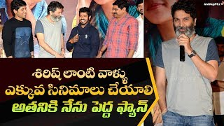 It's a fanboy moment for me: Trivikram Srinivas || Allu Sirish's ABCD Trailer Launch || Indiaglitz - IGTELUGU