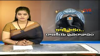 కాణిపాకం రాజకీయ పునరావాసం.. | Special Story on Kanipakam Trust Board Controversy in Recruitment |CVR - CVRNEWSOFFICIAL