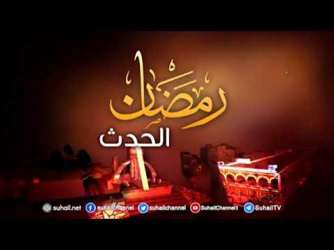رمضان اليمن| يناقش بمحورين(مستجدات جبهة الساحل والمرأة في رمضان)