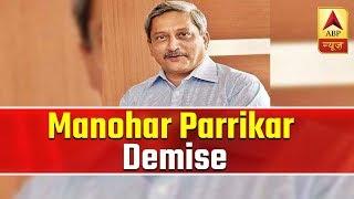 Manohar Parrikar demise: Last rites today at 5 pm - ABPNEWSTV
