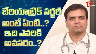 Is Bariatric Surgery Safe ? | Dr. Sharath Chandra | TeluguOne - TELUGUONE