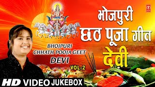 भोजपुरी छठ पूजा गीत I देवी I Bhojpuri Chhath Pooja Geet Special Songs I DEVI I HD Video Songs - TSERIESBHAKTI