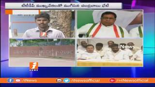 Chandrababu Meeting With TTDP Leaders To Discuss On Strategies and Alliance in Telangana | iNews - INEWS