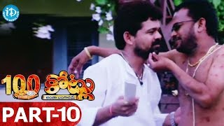 100 Kotlu Full Movie Part 10 || Baladitya,Saira Bhanu || Ramana Marshal || Vandemataram Srinivas - IDREAMMOVIES