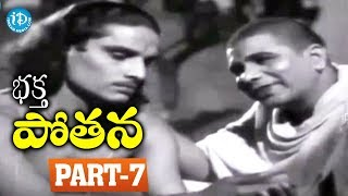Bhakta Potana Movie Part #7 || Chittor V. Nagaiah, Mudigonda Lingamurthy - IDREAMMOVIES