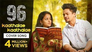 96 Cover Song | Kaathalae Kaathalae Song | Mehaboob Dil Se | Vinay Shanmukh - YOUTUBE