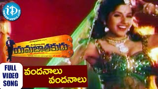 Yamajathakudu Movie Songs - Vandhanalu Vandhanalu Video Song    Mohan Babu, Sakshi Shivanand - IDREAMMOVIES