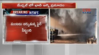 మేడ్చల్ లో భారీ అగ్నిప్రమాదం : Major Fire Mishap at Private Travels Office in Medchal | CVR News - CVRNEWSOFFICIAL