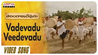 Vadevadu Veedevadu Video Song || Telangana Devudu Songs || Srikanth, Sangitha ||  Harish Vadthya - ADITYAMUSIC
