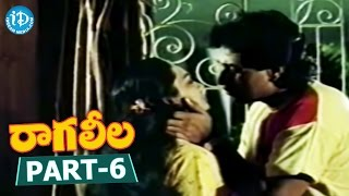 Raaga Leela Movie Part 6 || Raghu, Sumalatha || Jandhyala Subramanya Sastry || Rajan-Nagendra - IDREAMMOVIES