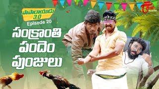 2020 Sankranti Pandem Punjulu | Paparayudu 3.0 | Epi #20 | by Ram Patas | TeluguOne Originals - TELUGUONE